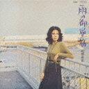1972年の年間カラオケ人気曲ランキング第1位 欧陽菲菲の「雨の御堂筋」を収録したCDのジャケット写真。