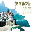 【送料無料】アマルフィ 女神の報酬 オリジナル・サウンドトラック
