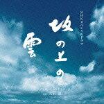 【送料無料】NHKスペシャルドラマ オリジナル・サウンドトラック「坂の上の雲」