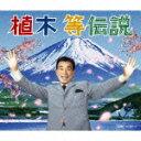 【送料無料】植木等伝説(3CD+DVD)