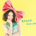 エメラルド/ころころマゴコロ(初回限定CD+DVD)