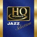 HQCDで聴く高音質ジャズ(初回生産限定)
