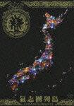 【ミュージック・ジャンル商品】氣志團列島-Japanolomania- ?NHKスーパーライブRE-EDIT?