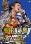 【送料無料】忌野清志郎 LIVE at SPACE SHOWER TV?THE KING OF ROCK'N ROLL SHOW?