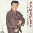 【送料無料】里見浩太朗 全曲集 男の心情/あゝ人生に涙あり