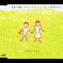 アグネス・チャンのカラオケ人気曲ランキング第2位 「草原の輝き」を収録したCDのジャケット写真。