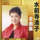 【送料無料】水前寺清子全曲集 三百六十五歩のマーチ/春雷