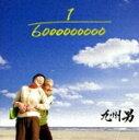 カラオケ レゲエ人気曲第2位  九州男の「1/6000000000 feat. C&K」のジャケット写真。