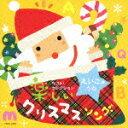 ベスト・セレクション::えいごのうた 楽しいクリスマスソング