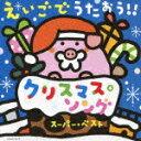 えいごでうたおう!! クリスマス・ソング スーパー・ベスト