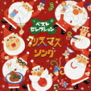 ベスト・セレクション::クリスマス・ソング