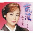 演歌歌手、葵かを里のカラオケ人気曲ランキング第6位 「荒波」を収録したCDのジャケット写真。