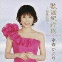 歌謡紀行9 〜松島紀行〜 [ 水森かおり ]