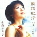 歌謡紀行4 〜五能線〜 [ 水森かおり ]