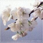 SAKURA タイトルに花の名前がついた歌Vol.1