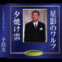 1966年の年間カラオケ人気曲ランキング第1位 千昌夫の「星影のワルツ」を収録したCDのジャケット写真。