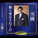 1987年の男性カラオケ人気曲第3位 吉幾三の「雪國」を収録したCDのジャケット写真。