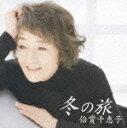 冬の旅 / 倍賞千恵子