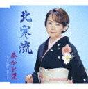 演歌歌手、葵かを里のカラオケ人気曲ランキング第9位 「北寒流」を収録したCDのジャケット写真。