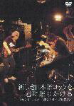 【送料無料】新しき日本語ロックを君に語りかける ?サンボマスター初期のライブ映像集?