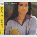 1981年の女性カラオケ人気曲第4位 五輪真弓の「恋人よ」を収録したCDのジャケット写真。