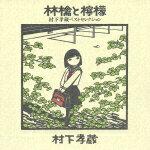 【送料無料】林檎と檸檬 村下孝蔵ベストセレクション