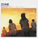 2002年の女性カラオケ人気曲ランキング第3位 ZONEの「secret base 〜君がくれたもの」を収録したCDのジャケット写真。