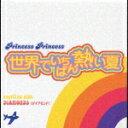 1989年の女性カラオケ人気曲第3位 PRINCESS PRINCESS(プリンセス プリンセス)の「世界でいちばん熱い夏」を収録したCDのジャケット写真。
