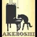 【送料無料】Akeboshi [ Akeboshi ]