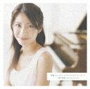 映画「チェスト!」オリジナル・サウンドトラック〜松下奈緒 オリジナルスコア