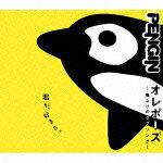 【送料無料】オレポーズ 〜俺なりのラブソング〜 [ PENGIN ]