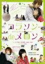 DVD『コラソン de メロン』