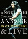 """【送料無料】【音楽DVD ポイント3倍対象商品】アンジェラ・アキ Concert Tour 2009 """"ANSWER""""..."""