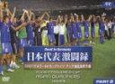 Road to Germany 日本代表 激闘録 2006FIFAワールドカップドイツ アジア地区最 ...