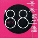青春歌年鑑 '88 BEST30 [ (オムニバス) ]