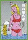 劇団東京乾電池::夏の夜の夢