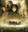 ロード・オブ・ザ・リング【Blu-ray】