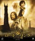 ロード・オブ・ザ・リング/二つの塔【Blu-ray】
