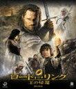【送料無料】ロード・オブ・ザ・リング/王の帰還【Blu-ray】 [ イライジャ・ウッド ]