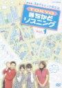 【送料無料】3か月トピック英会話 TOKYOまちかどリスニング DVDセット [ 三倉茉奈 ]