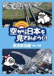 空から日本を見てみよう 6 京浜東北線 大船~東京