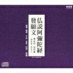 仏説阿彌陀経 發願文 〜音読・訓読〜 [ (趣味/教養) ]