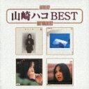 Anthology::山崎ハコ BEST [ 山崎ハコ ]