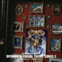 家庭教師ヒットマンREBORN! OPENING & ENDING THEME SONGS3 ~未来決戦編までのアニメ主題歌を...