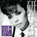 【送料無料】研ナオコ ベスト・コレクション32
