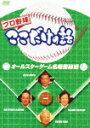 マートン、榎田が監督推薦で球宴出場