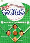【送料無料】【定番DVD&BD6倍】プロ野球ここだけの話 オールスターゲーム名場面秘話 [ 松岡弘 ]