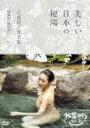 【送料無料】秘湯ロマン傑作選 美しい日本の秘湯 <北海道・東北篇 厳選40>