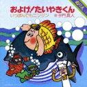 1976年の年間カラオケ人気曲ランキング第1位 子門真人の「およげ!たいやきくん」を収録したCDのジャケット写真。
