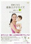 健康になる 産後エクササイズ 〜吉岡マコ「美しい母(マドレボニータ)」になるため...